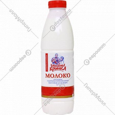 Молоко «Бабушкина крынка» ультрапастеризованное 3.2%, 900 мл.