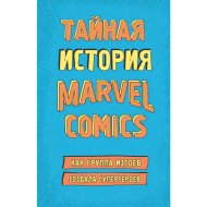 «Тайная история Marvel Comics» Хау Ш.