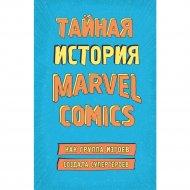 «Тайная история Marvel Comics» Хау Ш.