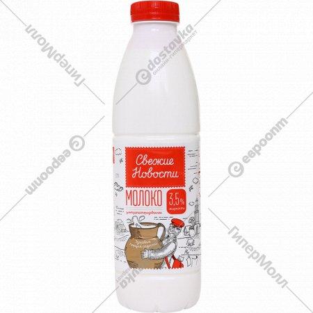 Молоко «Свежие новости» ультрапастеризованное, 3.5%, 900 мл.