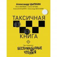 Книга «Беспринцыпные чтения. Таксичная книга» Цыпкин А.Е.