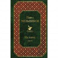 Книга «На горах» комплект из 2 книг, Мельников П.И.