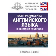 Книга «Вся грамматика английского языка в схемах и таблицах».