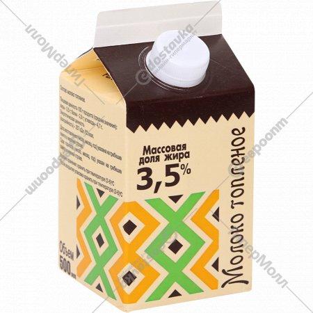Молоко топленое 3.5%, 500 мл.