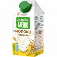 Молоко овсяное «Здоровое меню» 1%, 500 мл.