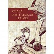 Книга «Стараангельская паэзія».