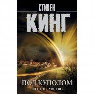 Книга «Под Куполом. Шестое чувство» Кинг С.
