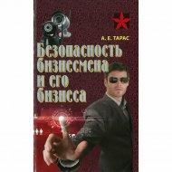 Книга «Безопасность бизнесмена и его бизнеса».