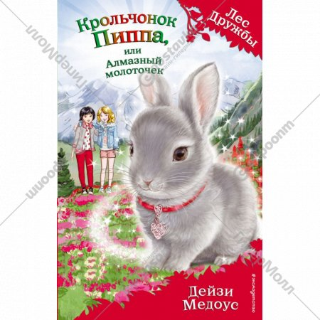 Книга «Крольчонок Пиппа, или Алмазный молоточек» Медоус Д.