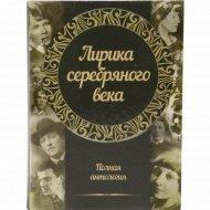 Книга «Лирика серебряного века» полная антология.