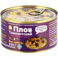 Консервы рисовые «Плов Ташкентский» с черносливом, 335 г.