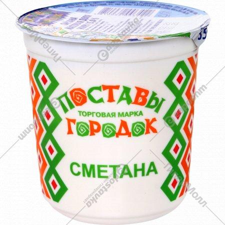 Сметана «Поставы Городок» 15%, 350 г.