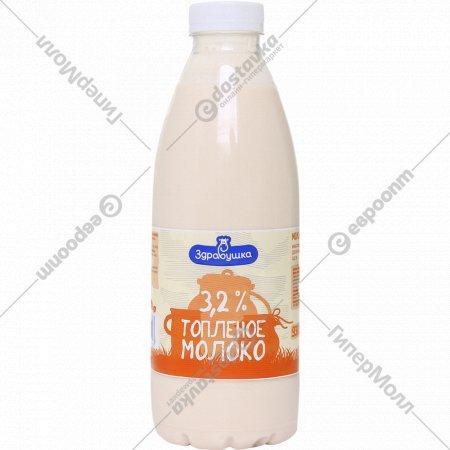 Молоко топленое «Здравушка» 3.2%, 0.93 л.