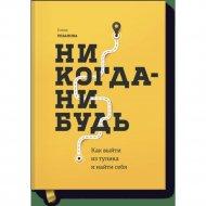 Книга «Никогда-нибудь. Как выйти из тупика и найти себя» Резанова Е.
