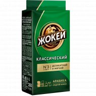 Кофе «Жокей» классический молотый, 250 г.