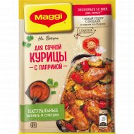 Смесь «Maggi» Для сочной курицы с паприкой, 34 г.