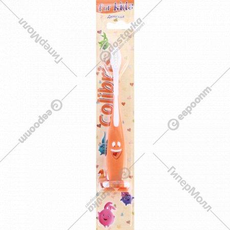 Щетка зубная «Сolibris» детская, 1 шт.