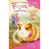 Книга «Морская свинка Рози, или Тайна ветра» Медоус Д.