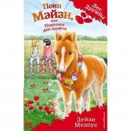 Книга «Пони Мэйзи, или Подковы для полёта, выпуск 20» Медоус Д.