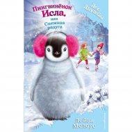 Книга «Пингвинёнок Исла, или Снежная радуга, выпуск 27» Медоус Д.