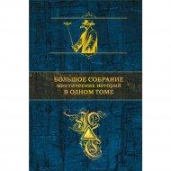 Книга «Большое собрание мистических историй в одном томе».