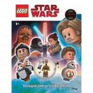 Книга «Star Wars. Большая книга головоломок + мини-фигурка C-3PO».