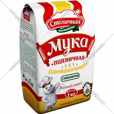 Мука пшеничная «Столичная Мельница» высший сорт, 1 кг.