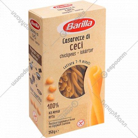Макаронные изделия «Barilla Casarecce» 250 г.