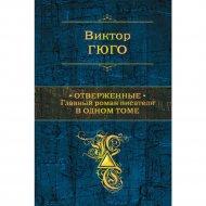 Книга «Отверженные. Главный роман писателя в одном томе» В. Гюго.