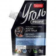 Маска для лица «Fito Косметик» уголь+глина+грязь, 50 г.