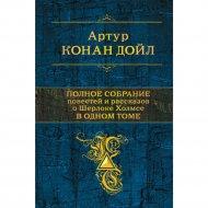 Книга «Полное собрание повестей и рассказов о Шерлоке Холмсе».