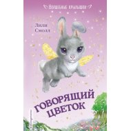 Книга «Говорящий цветок, выпуск 1» Смолл Л.