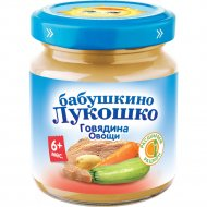Пюре «Бабушкино Лукошко» говядина и овощи, 100 г