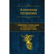 Книга «Полное собрание стихотворений в одном томе» А.С. Пушкин.