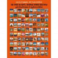 Плакат со скретч-слоем «100 точек на карте, которые нужно посетить».