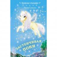 Книга «Застенчивая пони» Смолл Л.