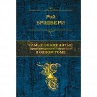 Книга «Самые знаменитые произведения писателя в одном томе» Брэдбери.