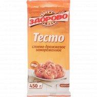 Тесто слоено-дрожжевое «Живи здорово» замороженное, 450 г