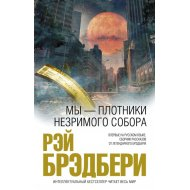 Книга «Мы - плотники незримого собора» Брэдбери Р.