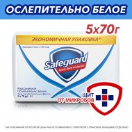 Мыло твердое «Safeguard» классическое ослепительно белое, 5x70 г.