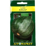 Семена тыквы «Амбар» 5 шт.