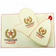 Набор для сауны «Рожденный в СССР» 3 предмета.
