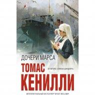 Книга «Дочери Марса» Кенилли Т.