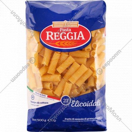 Макаронные изделия «Reggia» трубочки, 500 г