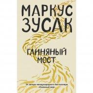 Книга «Глиняный мост» Зусак М.