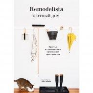 Книга «Remodelista. Уютный дом».