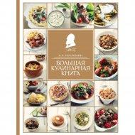 Книга «Большая кулинарная книга» Похлебкин В.В.