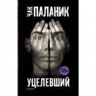 Книга «Уцелевший» Ч. Паланик.