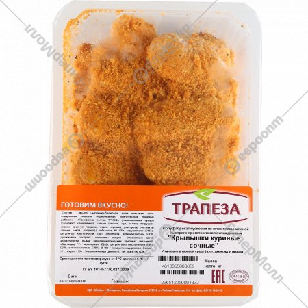 Полуфабрикат кусковой «Крылышки куриные сочные» охлажденные, 1 кг., фасовка 0.7-0.95 кг