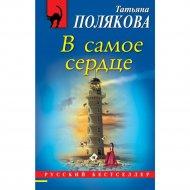 Книга «В самое сердце» Т.В. Полякова.